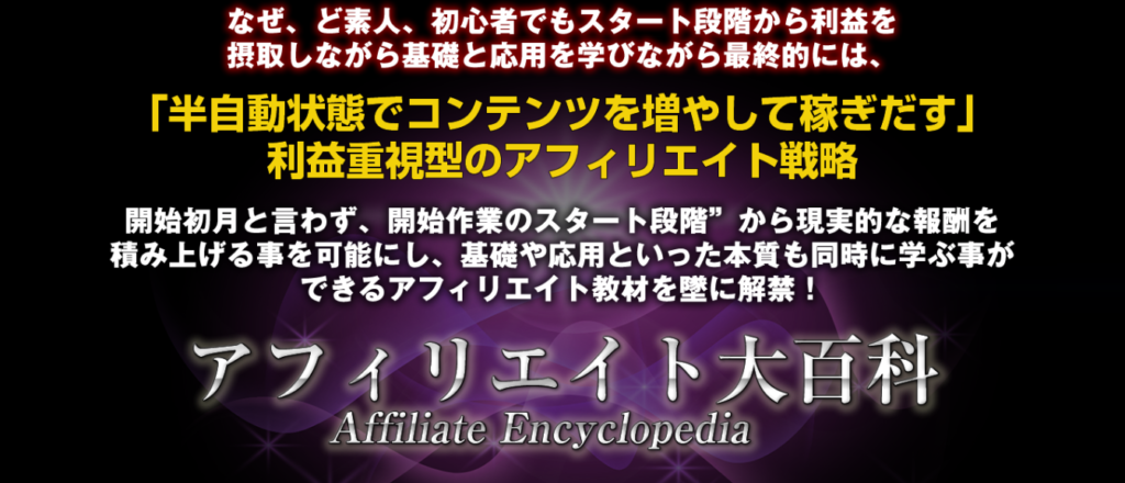 鈴木勇人「アフィリエイト大百科」はアフィリエイト初心者は必ず手に取って欲しい教材!