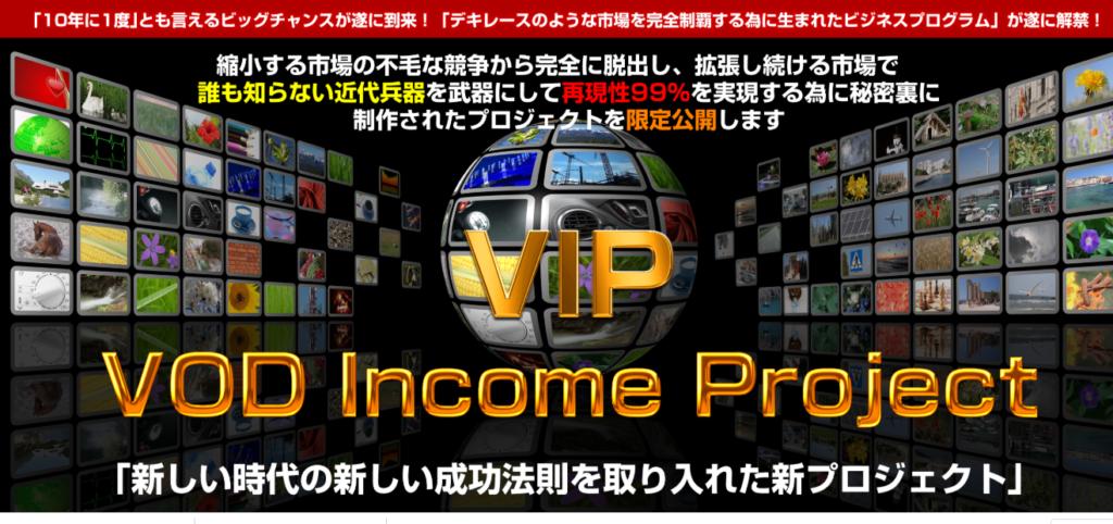 西川弘「VIP」は動画が好きならやらない選択肢はない!