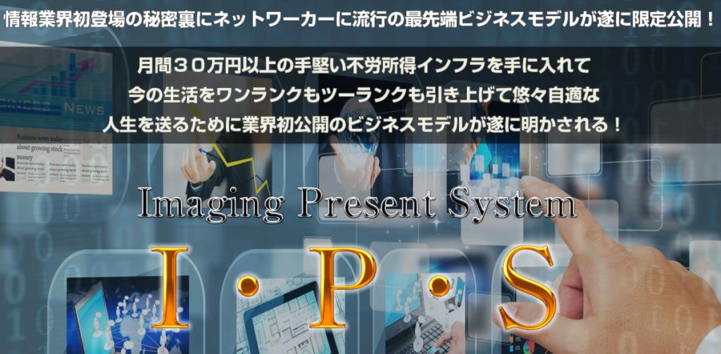 田代雅彦「IPS」で記事を書かずにアフィリエイトを実現!