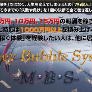 横井庄 「MBS」で初心者からフリーランスを目指せるほど安定した報酬を実現!