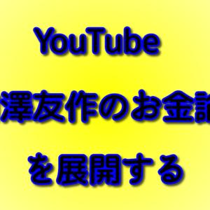 YouTube「前澤友作のお金論」を展開