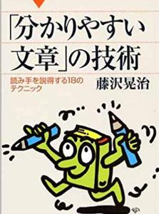 藤沢晃治「分かりやすい文章の技術」ブログ初心者が文章の書き方に悩んだ時の一冊