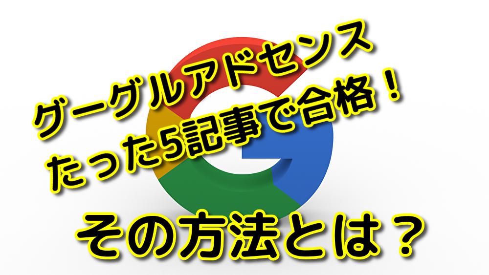 【2020年最新】グーグルアドセンス審査。たった5記事で合格する方法