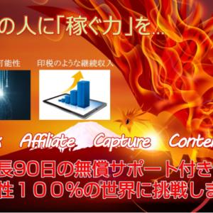 小西和夫「クリック課金で稼ぐノウハウ」は最新のアドセンス教材で超破格!