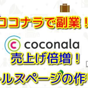 ココナラの売上げが倍増するセールスページの書き方とは