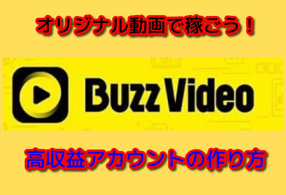 BuzzVideoで稼ぐ!高収益アカウントの作り方とは?