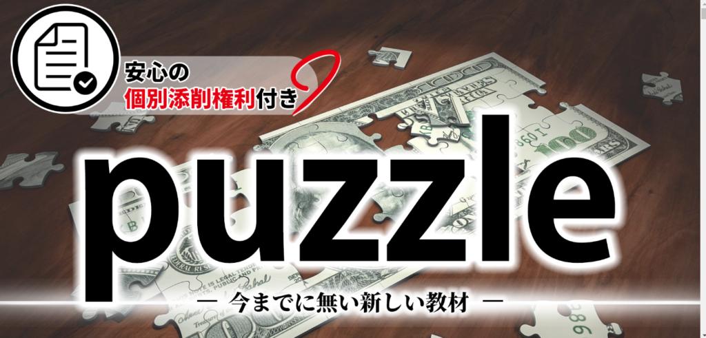 スシル「Puzzle」であなたの興味が月50万円に変わる!