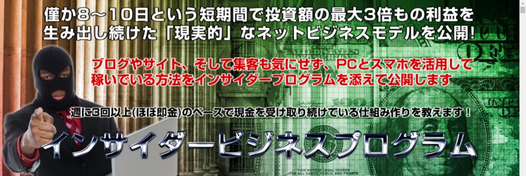 松本正治インサイダービジネスプログラム。再現率100%の転売ノウハウか!