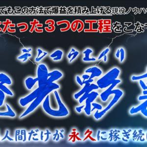 虎丸「電光影裏」で月収1000万円のインフォプレナーになる!