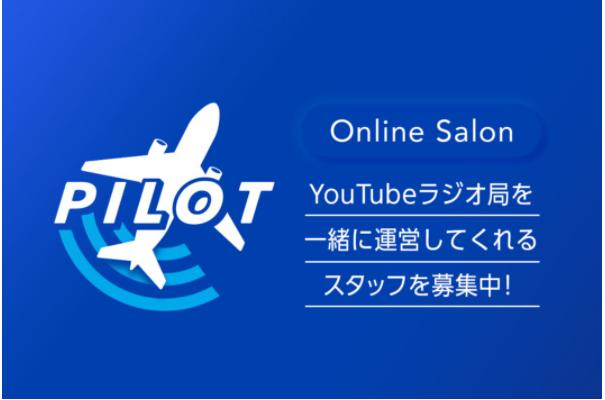 YouTubeラジオ局PILOTが成功する?3つのわけ