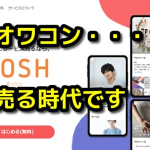 自分を売る時代。【MOSH】が大躍進する3つの理由