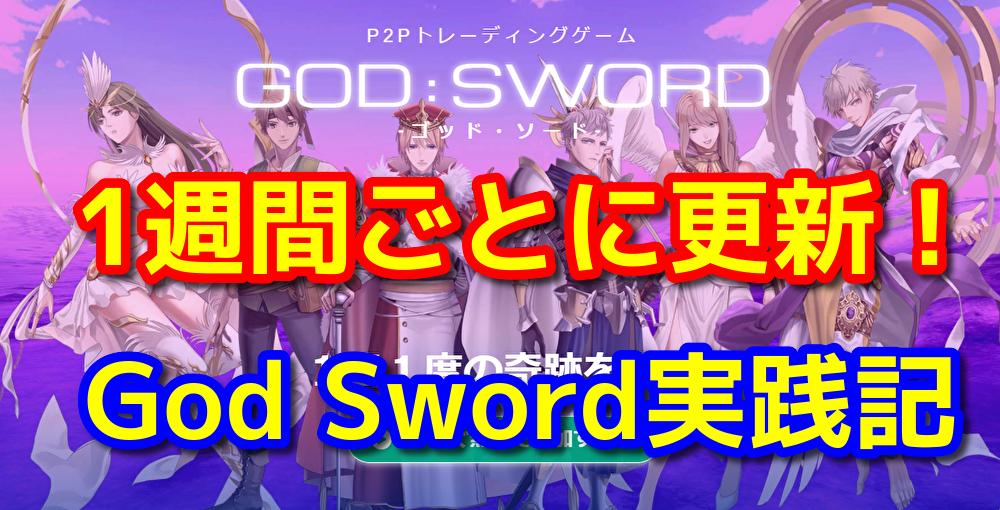 God Sword 実践記【1週間ごとに更新】2021年1月