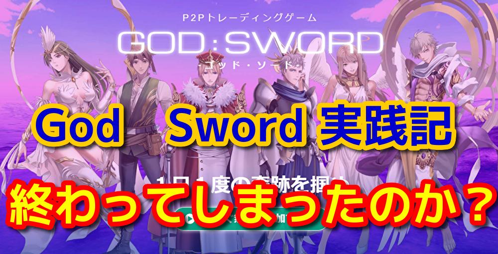 God Sword【P2P】は終わってしまったのか?