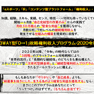 【株式会社バロー】3WAY型「0→1」攻略プログラム -2020令和-レビュー