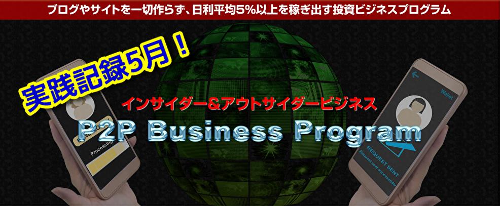 【5月】松本正治インサイダー&アウトサイダープログラム実践記録